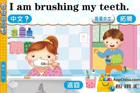 学习场景,配合可爱精美的卡通插图及相应的中英文句子诵读,让孩子们