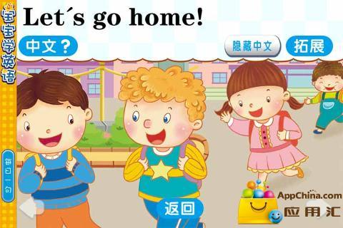 宝宝学英语每日一句2截图4