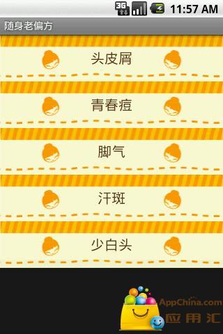 随身老偏方 生活 App-愛順發玩APP