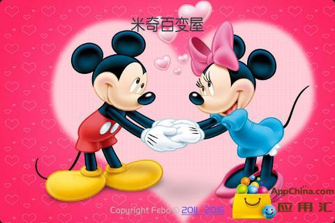 米奇百变屋-中文版
