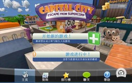 财务策略游戏:Capital