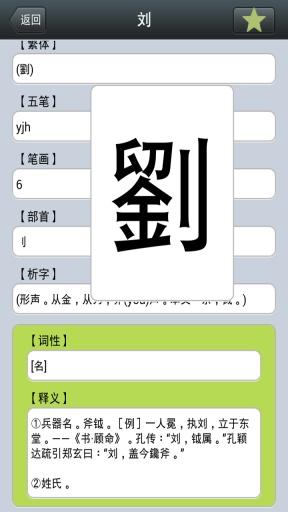 汉语源流词典