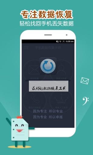 手机短信通讯录数据恢复大师截图2