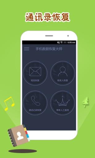 手机短信通讯录数据恢复大师截图4