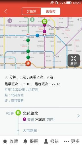 北京地铁-地铁通