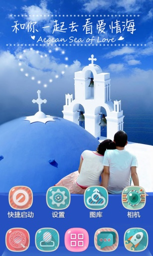 爱情海-宝软3D主题