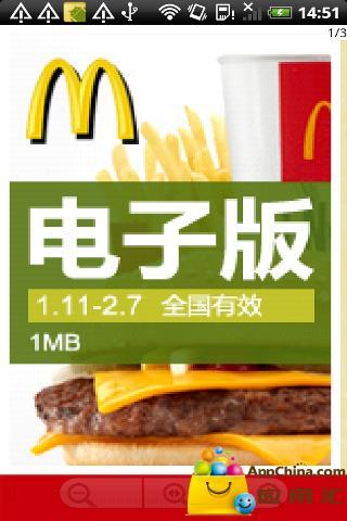 麦当劳肯德基优惠券截图2
