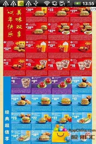 麦当劳肯德基优惠券截图3