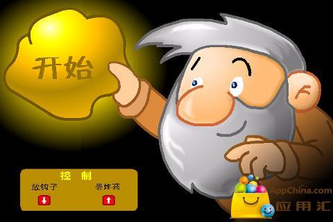 黄金矿工经典中文版
