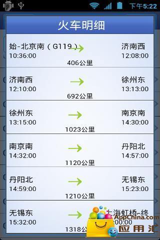 玩免費生活APP|下載快查火车票 app不用錢|硬是要APP