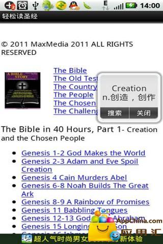 轻松读圣经 英文+中文提示