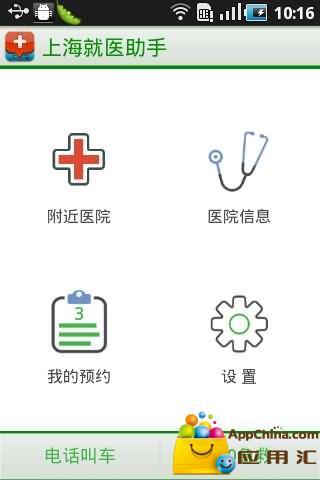 上海就医助手截图0