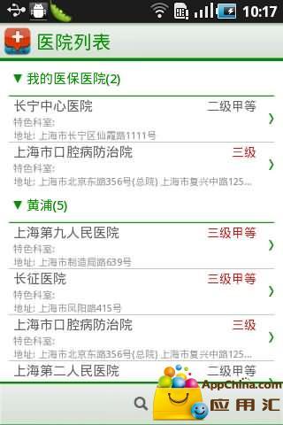 上海就医助手截图1