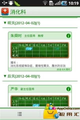 上海就医助手截图2