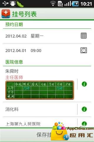 上海就医助手截图3
