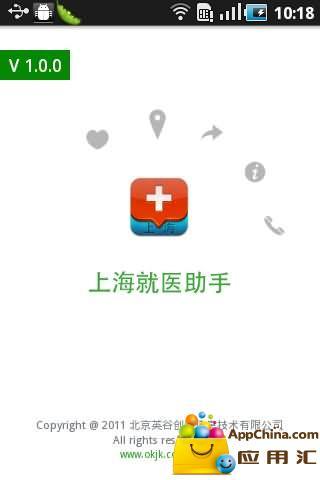 上海就医助手截图4