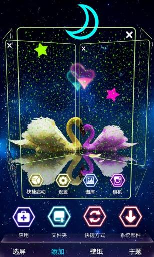 星空天鹅湖-宝软3D主题截图2