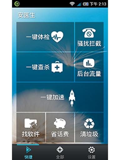 安医生-您贴身的手机安全专家截图1