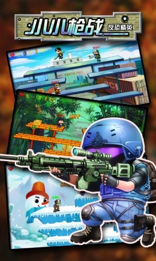 小小枪战:反恐精英 高清版截图2