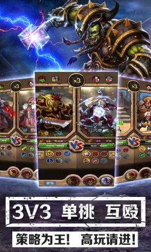 魔兽英雄传OL截图1