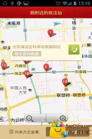 网易彩票助手 生活 App-癮科技App