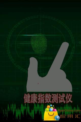 指纹健康指数测试仪