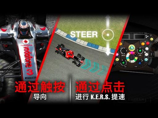 F1挑战赛截图1