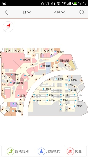九方购物中心截图3