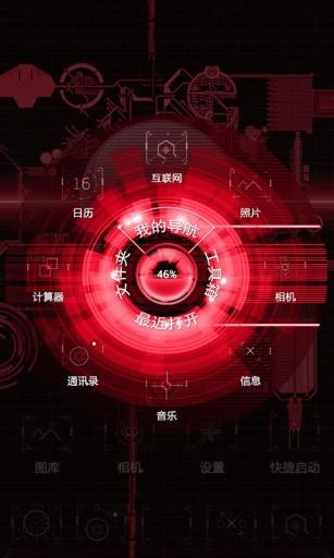 未来科技-宝软3D主题截图2