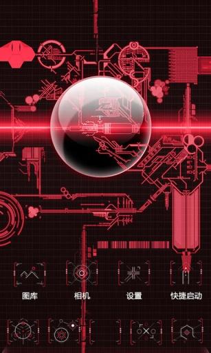 未来科技-宝软3D主题截图3