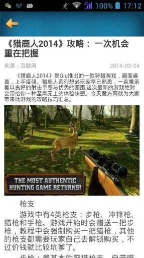 猎鹿人2014攻略头条截图0