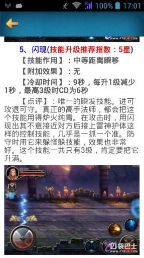 王者之剑攻略头条截图2
