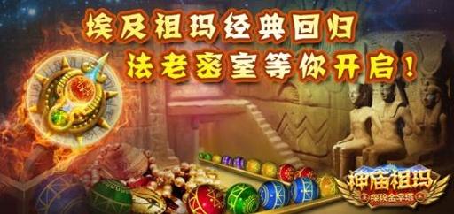 神庙祖玛(探秘金字塔)