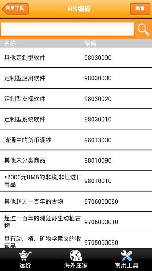 锦程物流网截图3