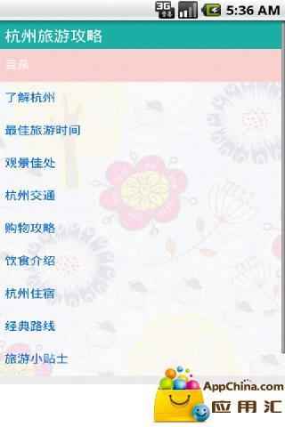 杭州旅游指南截图0