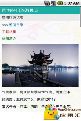 杭州旅游指南截图1
