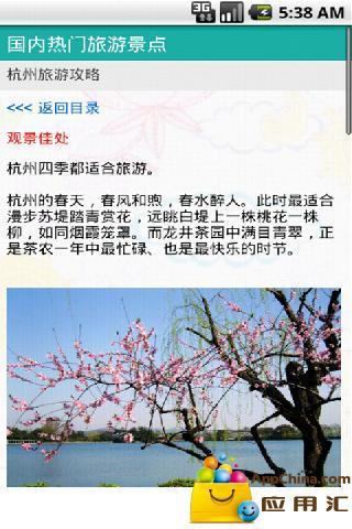杭州旅游指南截图2