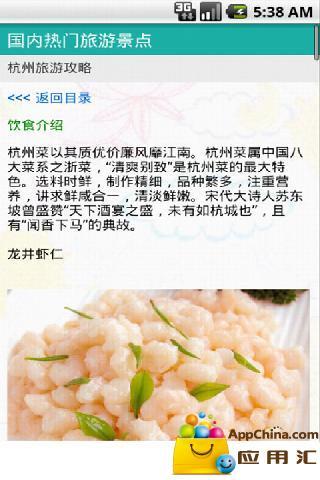 杭州旅游指南截图3