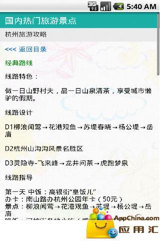 杭州旅游指南截图4