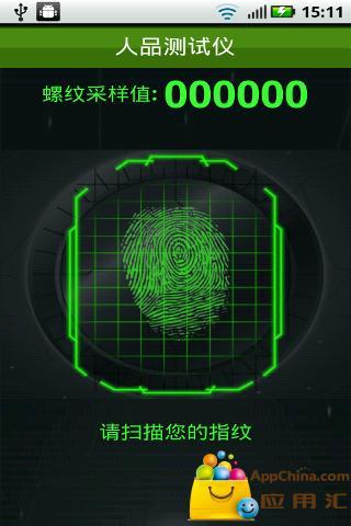 指纹人品测试仪 生活 App-愛順發玩APP
