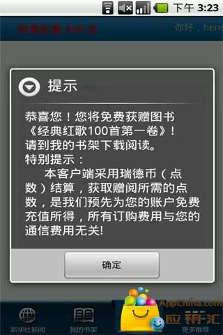 经典红歌100首卷一 書籍 App-愛順發玩APP