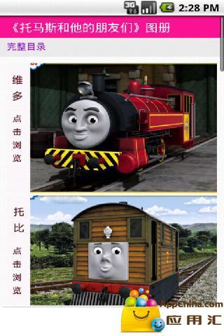 托马斯小火车图册