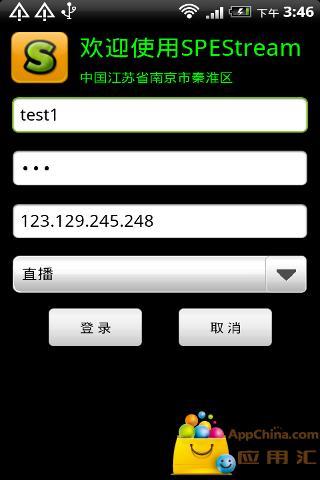 3G手機視頻直播系統
