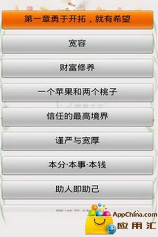 不可不知的天才家教故事全集 書籍 App-愛順發玩APP