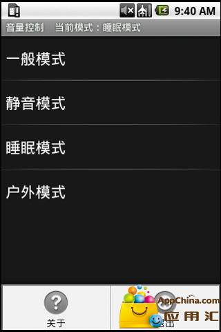 玩生活App|音量控制免費|APP試玩