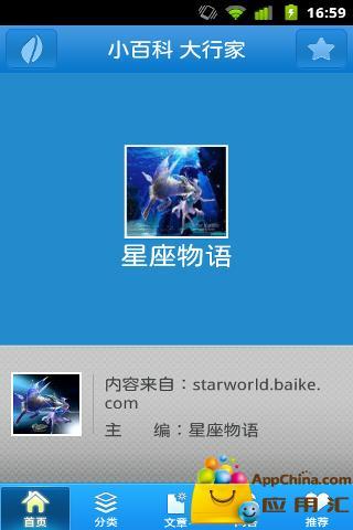 【免費書籍App】星座物语-APP點子