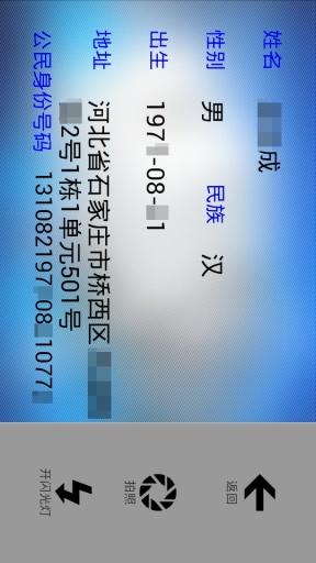 文通证件识别系统截图3