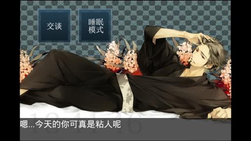 侍寝男友森田成一截图1