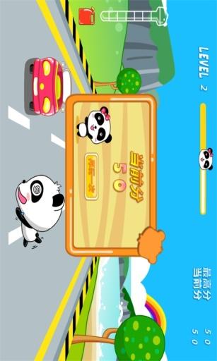 熊猫卡丁车-宝宝巴士截图3