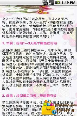 【免費生活App】女性经期保养-APP點子